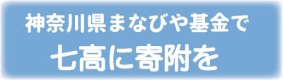 神奈川県まなびや基金で七高に寄附を