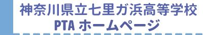 七里ガ浜高校PTAホームページ