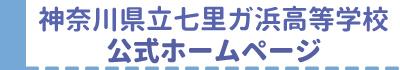 七里ガ浜高校公式ホームページ